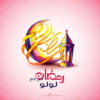 رمضان احلى مع لولو