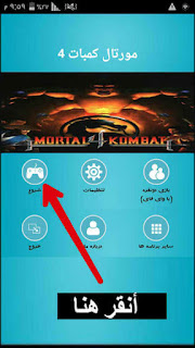 تحميل لعبة mortal kombat apk للاندرويد بحجم صغير