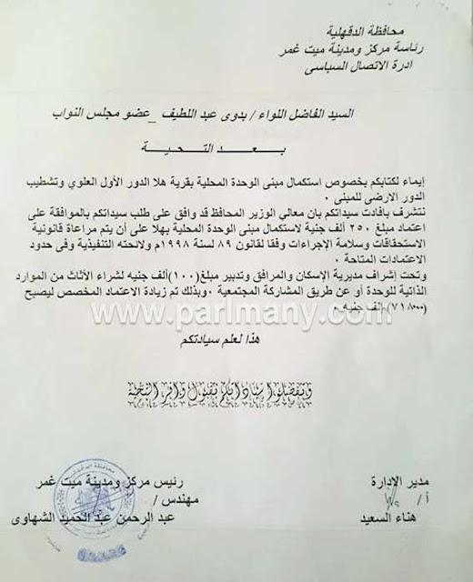 النائب بدوى عبد اللطيف