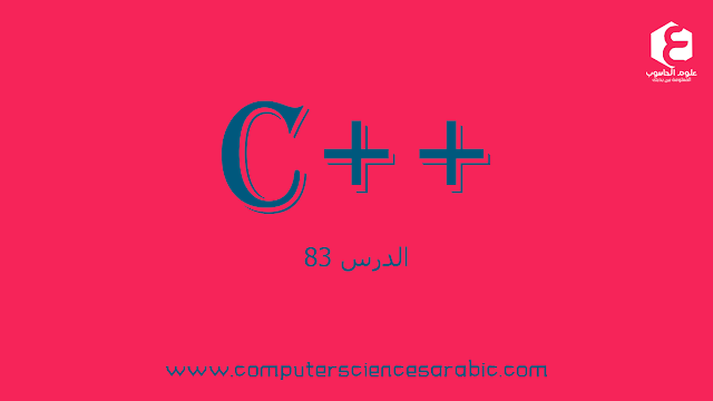 دورة البرمجة بلغة ++C الدرس 83 : Local Classes