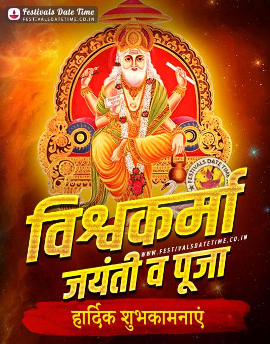 Hindi Vishwakarma Puja Wallpaper Download