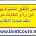 وأخيرا ..وزارة التربية الوطنية توقع مع النقابات التسوية النهائية لملف ضحايا النظامين