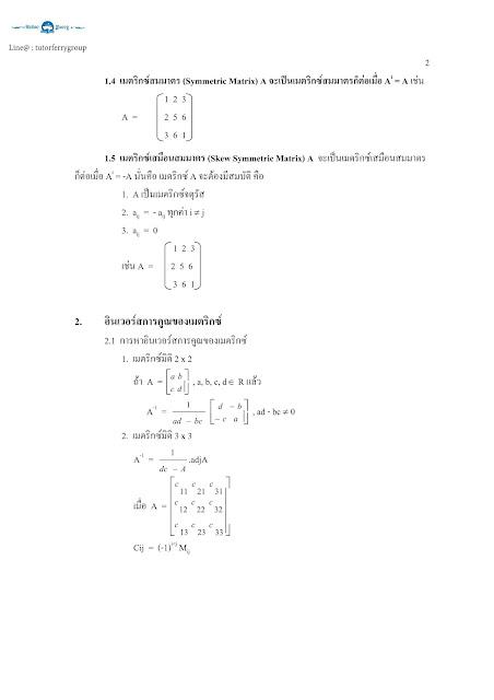 สรุปวิชาคณิตศาสตร์