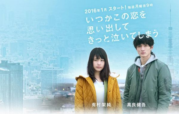 Download Dorama Jepang Love That Makes You Cry Batch Subtitle Indonesia