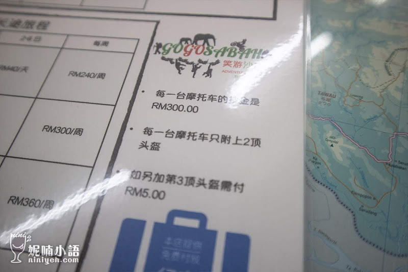 【沙巴自由行】笑游沙巴 GOGO Sabah 機車租借。沙巴亞庇租車自駕心得分享
