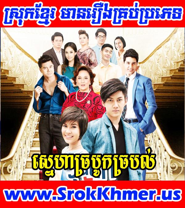 Sneha Chrabok Chrabal 34 END | Khmer Movie | Khmer Drama | Thai Drama