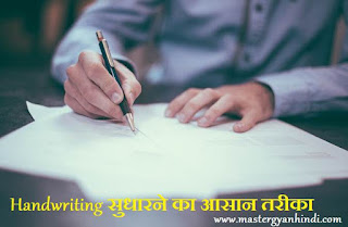 apni handwriting kaise sudhare improve tips