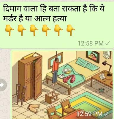 Dimag Wala Hi Bata Sakta Hai Ki Yhe Murder Hai Ya Aatma Hatiya ?