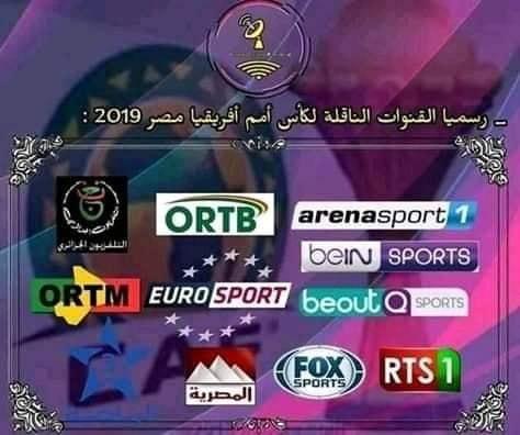 تردد القنوات الناقلة لكاس امم افريقيا 2019 في مصر