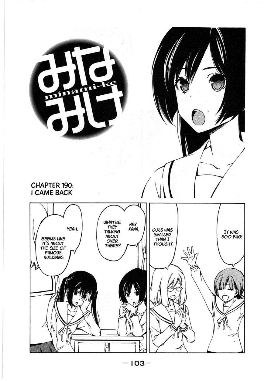 Minami-ke - Chapter 177