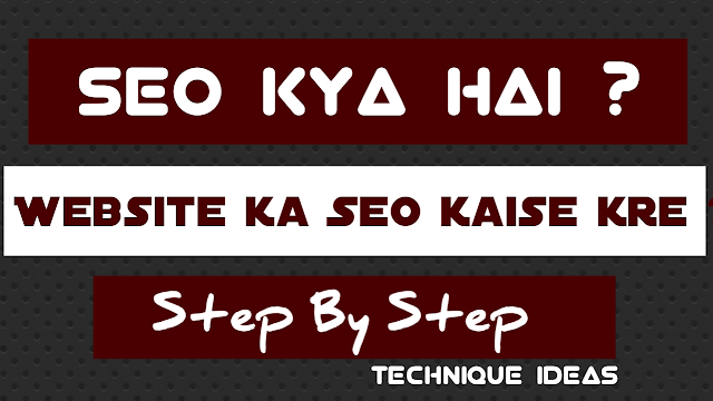 Seo kya hai? Website ka seo kaise kre ? Step by step