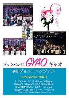 08/08(月) ビックバンドGYAO Monday Monthly Live 京都@京都/祇園 ジョニーエンジェル 16周年 夏の陣