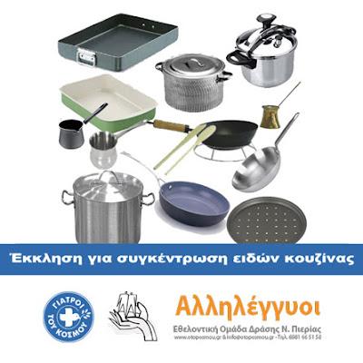 Έκκληση για συγκέντρωση μεταχειρισμένων ειδών κουζίνας (πιάτα, μαχαιροπήρουνα, ποτήρια κλπ)
