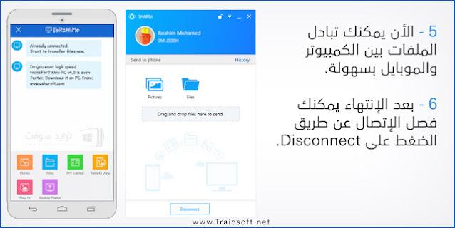 تطبيق شير ات SHAREit 5.9.18 مجاناً برابط واحد