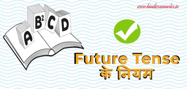 Rule of Future Tense