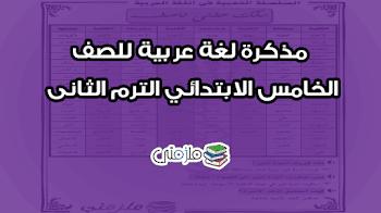 مذكرة لغة عربية للصف الخامس الابتدائي الترم الثانى