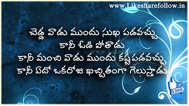 top Good night quotations in telugu