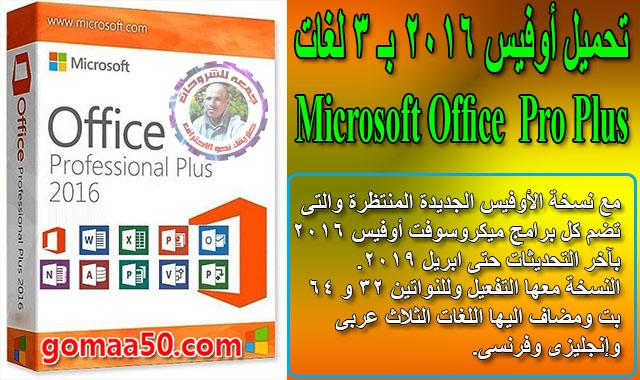 تحميل أوفيس 2016 بـ 3 لغات  Microsoft Office 2016 Pro Plus  بتحديثات ابريل 2019