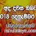 Dawase lagna palapala 2018-12-15 | අද ලග්න පලාපල