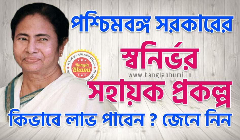 Swanirbhar Sahayak Scheme West Bengal