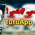 تحميل متجر tutuApp للأندرويد - كل شيء مجاني !
