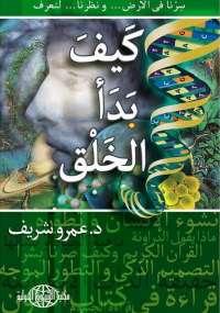 كتاب كيف بدأ الخلق للكاتب عمرو شريف