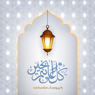 خلفيات كل عام وانتم بخير 2019 رمضان كريم