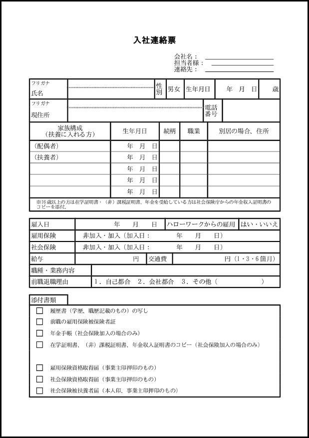 入社連絡票 008