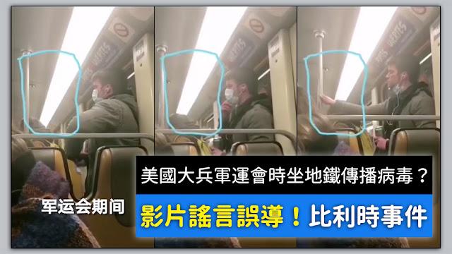 美國大兵 在軍運會期間 口罩 坐地鐵傳播疫情病毒 謠言 影片