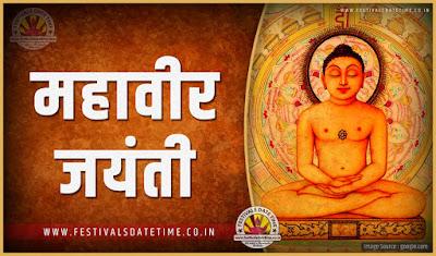 2019 महावीर जयंती पूजा तारीख व समय, 2019 महावीर जयंती त्यौहार समय सूची व कैलेंडर