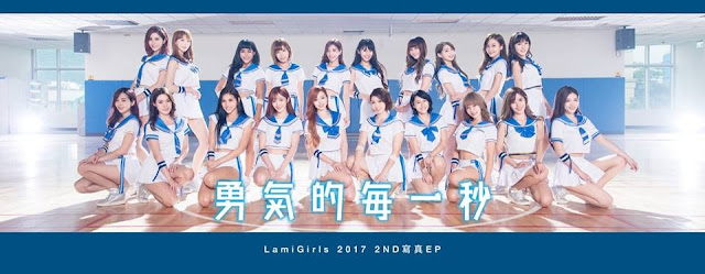 LamiGirls 2017 2nd寫真EP「勇氣的每一秒」