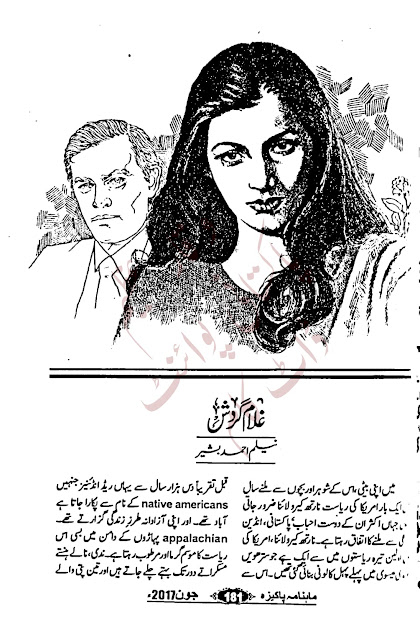 Free download Ghulam gardish novel by Neelum Ahmed Bashir pdf