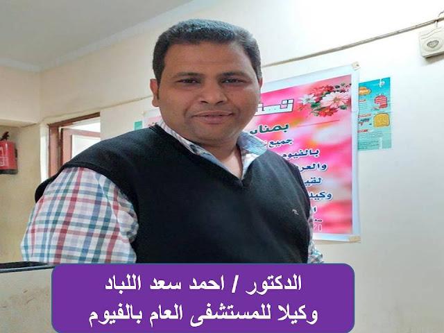 الدكتور احمد سعد اللباد وكيلا لمستشفى الفيوم العام