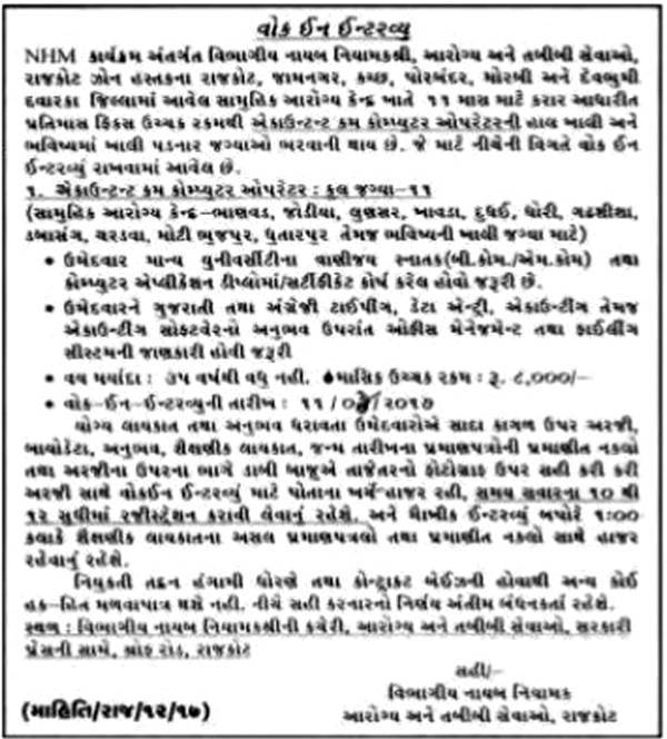 National Health Mission (NHM) Rajkot Recruitment 2017 for Accountant Cum Computer Operator