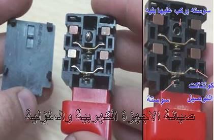 مفتاح المنشار الكهربائي وتوضيح اجزائه الداخلية