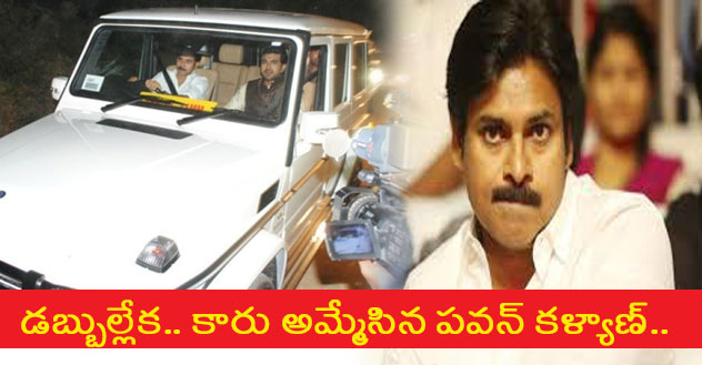 Pawan Kalyan Sold His Mercedes Benz Car ?