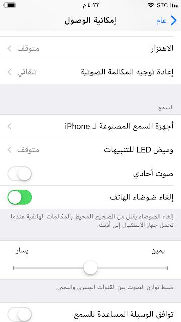 كيفية تفعيل وميض LED عندما تصلك التنبيهات على ايفون