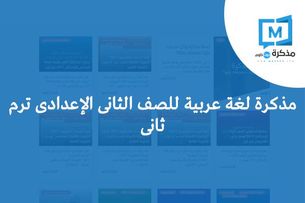 مذكرة لغة عربية للصف الثانى الإعدادى ترم ثانى