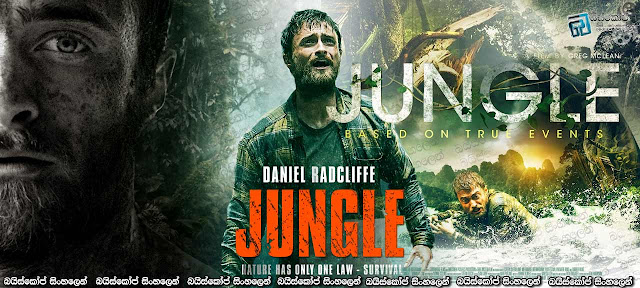 film jungle