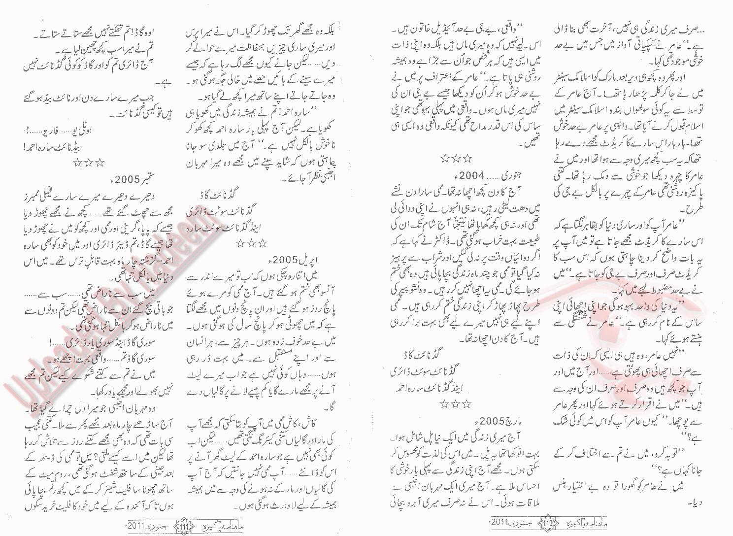 Alim Ul Adad In Urdu