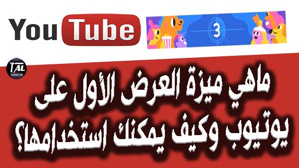 ماهي ميزة العرض الأول على يوتيوب وكيف يمكنك استخدامها؟