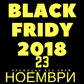 Black Friday  11 2018