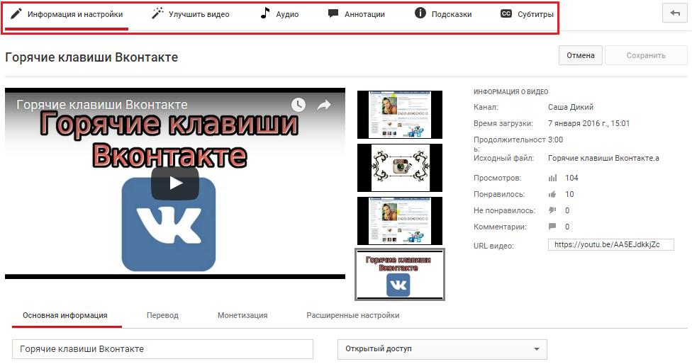 Редактировать видео на Ютубе