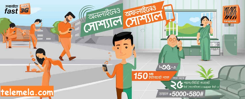 Banglalink 150MB internet 35tk with special call rate