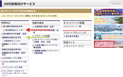 Japanese main page of JAL Mileage Bank (JMB) website with enhanced award calendar search