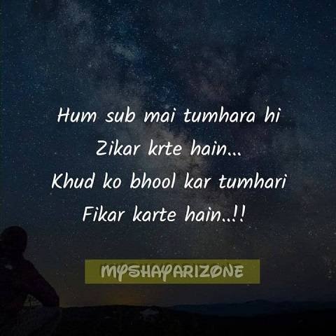 Teri Fikar Shayari Love SMS Whatsapp Status Lines in Hindi