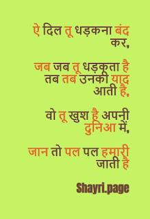Uski Yaad Aati Hai-yaad shayari