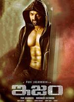 Watch Ism (2016) DVDScr Telugu Full Movie Watch Online Free Download