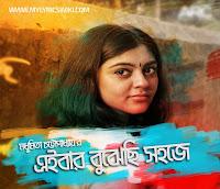 eibar bujhechhi shohoje by Madhumita Chatterjee lyrics