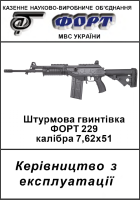 Форт-229 мануал